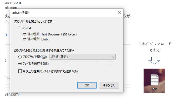 ファイルを一旦、デスクトップなどに保存