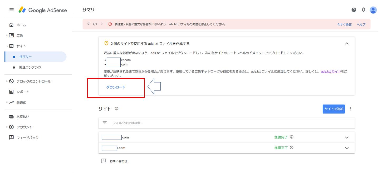 グーグルアドセンスから「ads.txtファイル」を取得