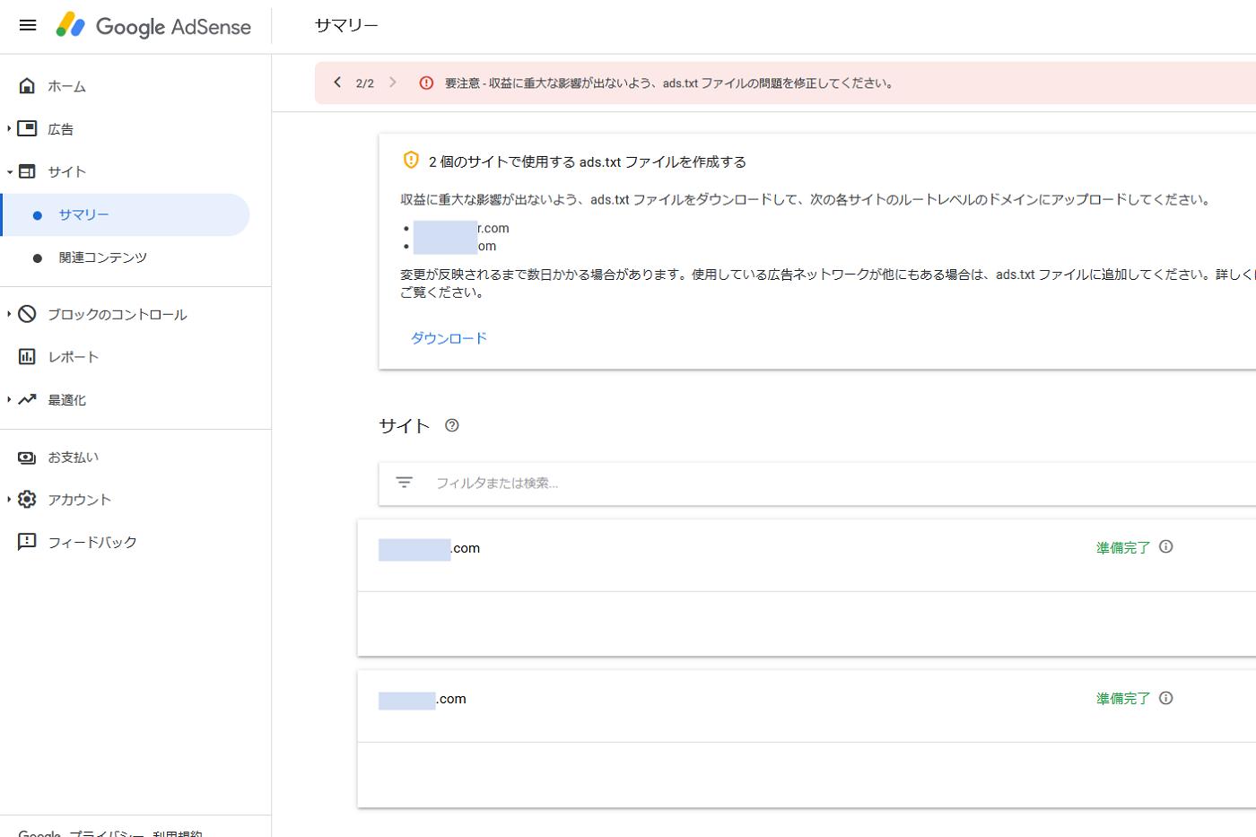 エックスサーバーでアドセンスのads.txt ファイルの問題修正方法