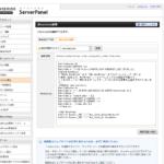 エックスサーバーでドメインを常時SSL化する方法【ワードプレス】