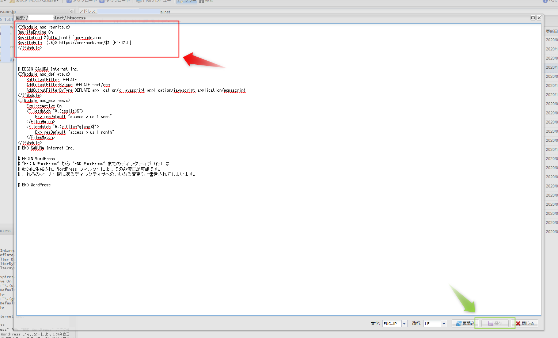 .htaccessの編集画面になりますので、枠内の一番上にコードを書き込みます