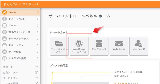 サーバーパネルのトップから、「WordPressインストール」を選択
