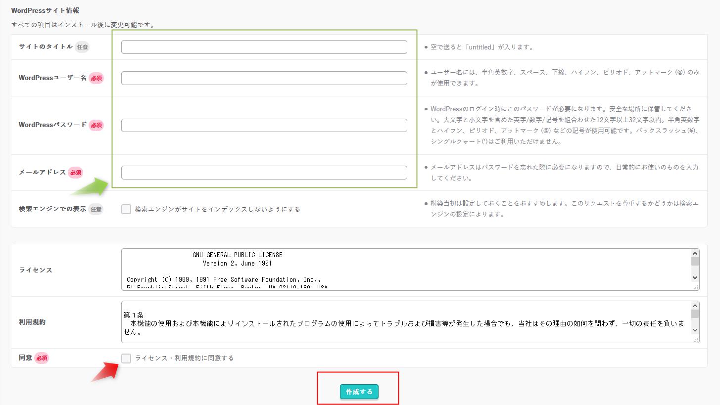 緑枠内で、サイトの情報を入力してから、同意して作成