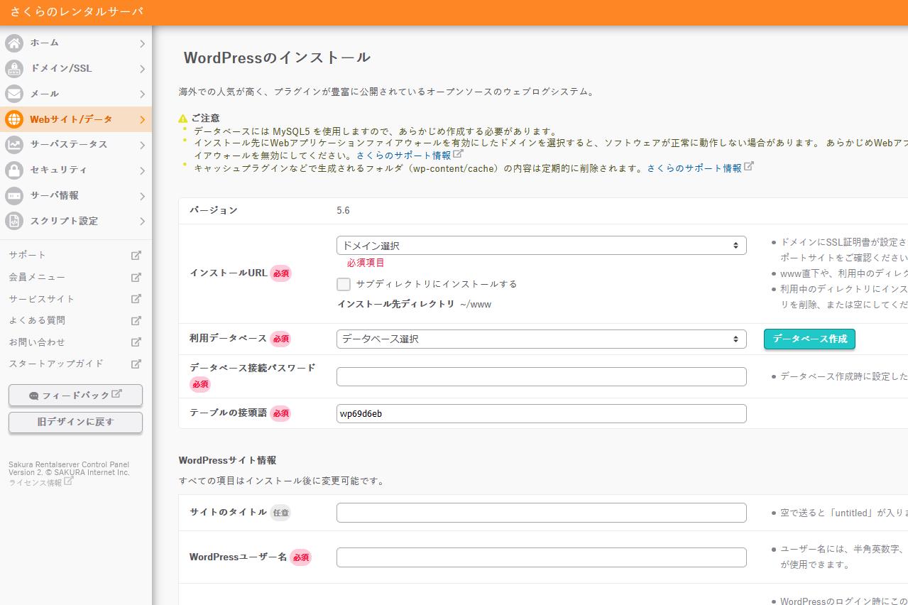 さくらサーバーでワードプレスをドメイン直下にインストールする