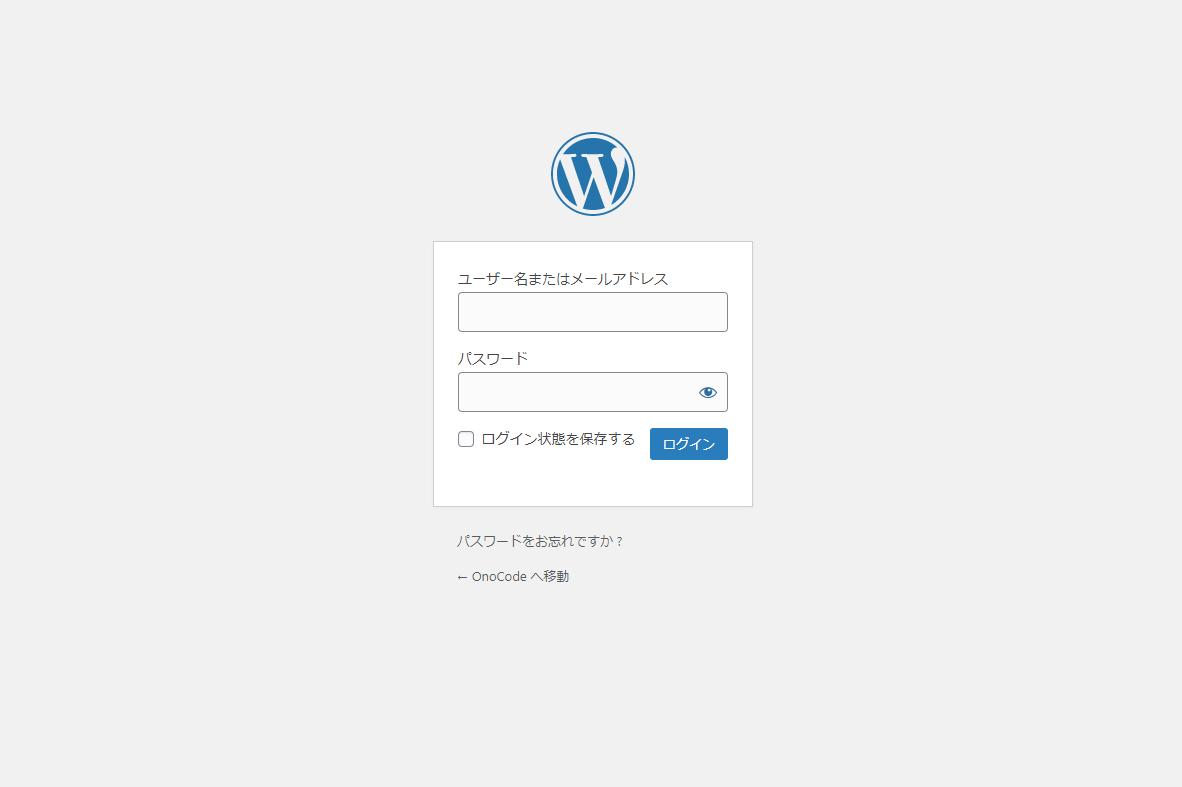 WordPress|ワードプレスでログイン管理画面へのURL