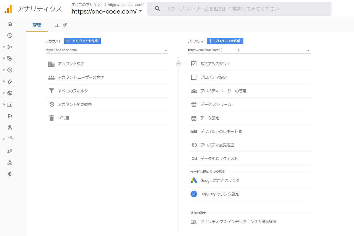 グーグルアナリティクス・サイトの追加と初期設定方法【完全ガイド】