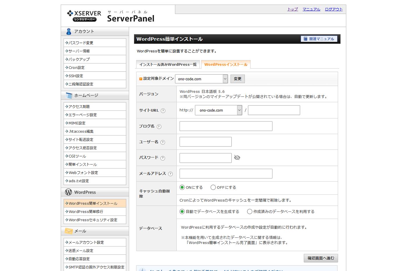 xserver|サブディレクトリにワードプレスをインストールする