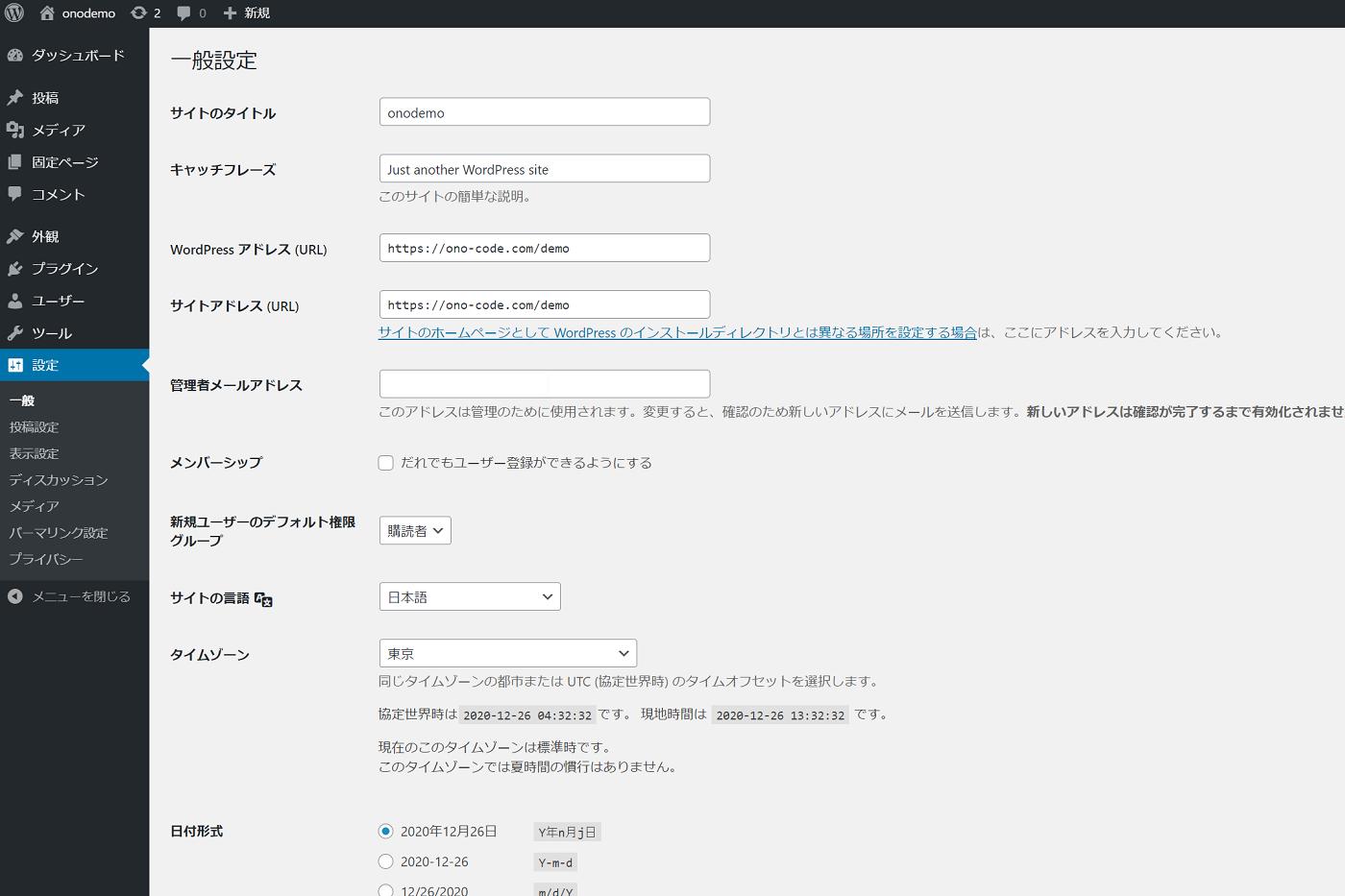 xserver|サブディレクトリを常時SSL化する【WordPress】
