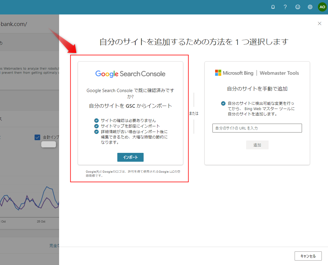 右側に「サイトを追加するための方法」の選択肢が出てきますので、サーチコンソールを選びます