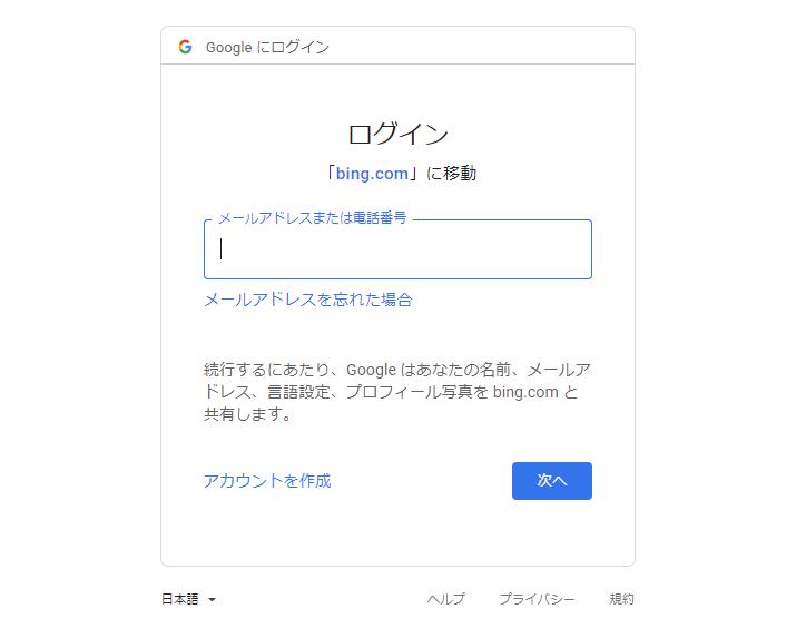 同じブラウザページ上で、グーグルへのログインが求められますのでログイン