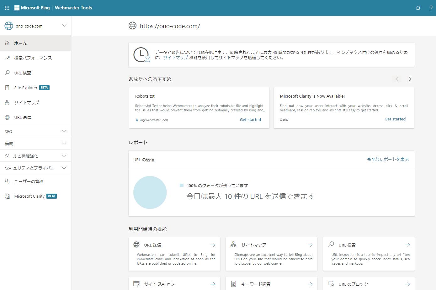 Bing|ウェブマスターツールでサイトを追加する【Google Search Console】
