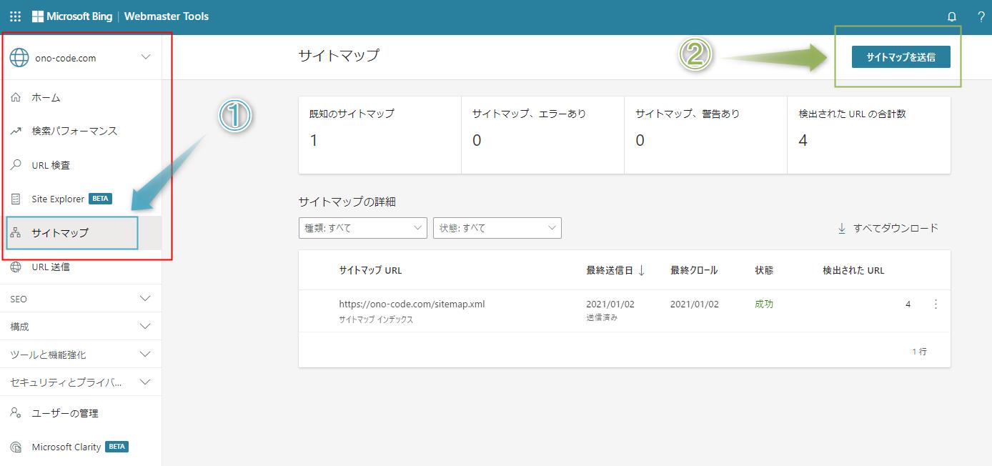左上からサイトマップを送信するドメインを選び、「サイトマップ」を選択。そのあと、「サイトマップを送信」へ進みます
