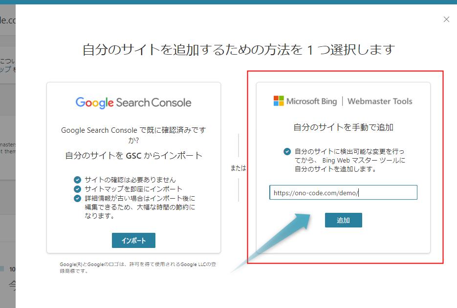 「自分のサイトを手動で追加」を選択して、追加するサイトを入力