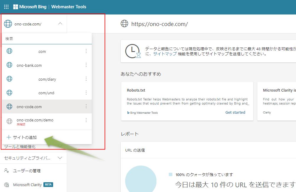 左上の自分のサイトを選択して、「サイトの追加」に進みます