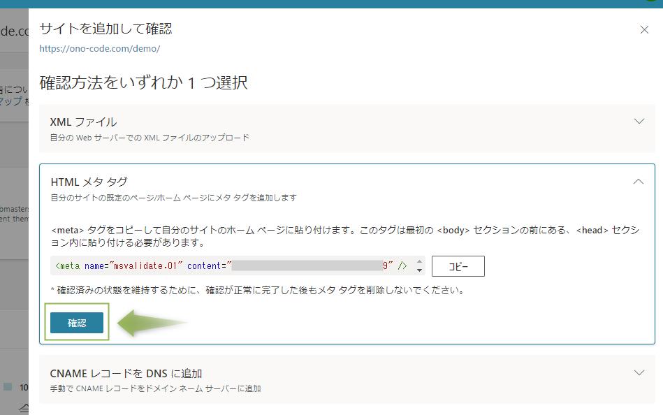 BingウェブマスターのHTMLタグ取得画面で、「確認」を押します