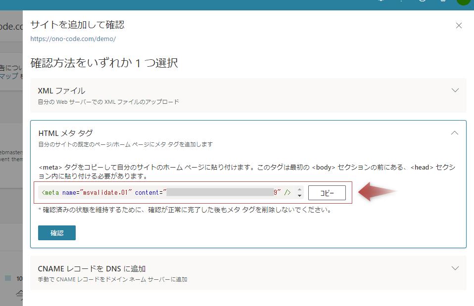 Bingウェブマスターツールから発行されたHTMLメタタグをコピー