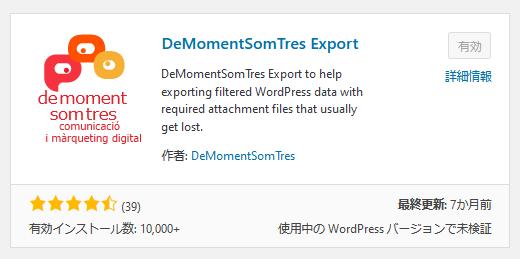 「DeMomentSomTres Export」のプラグイン