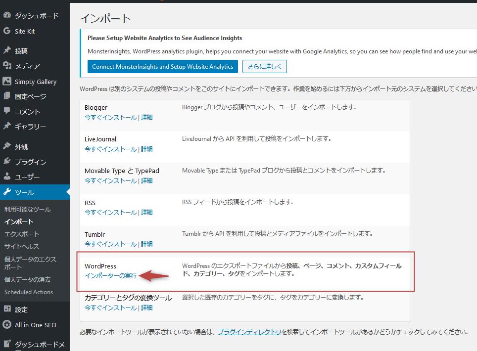 移動先のWordPressの管理画面から、「ツール」→「インポート」→「インポーターの実行」に進みます