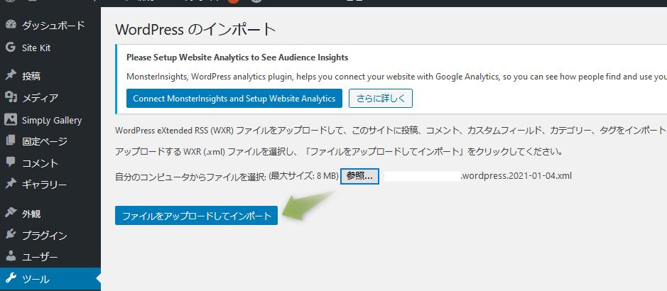 先ほど元サイトからエクスポートしたXMLファイルを選択して、「ファイルをアップロードしてインポート」に進みます