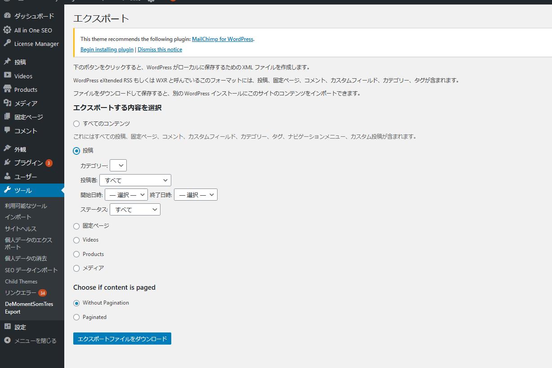 WordPress|記事のエクスポートとインポート【移動・移行】