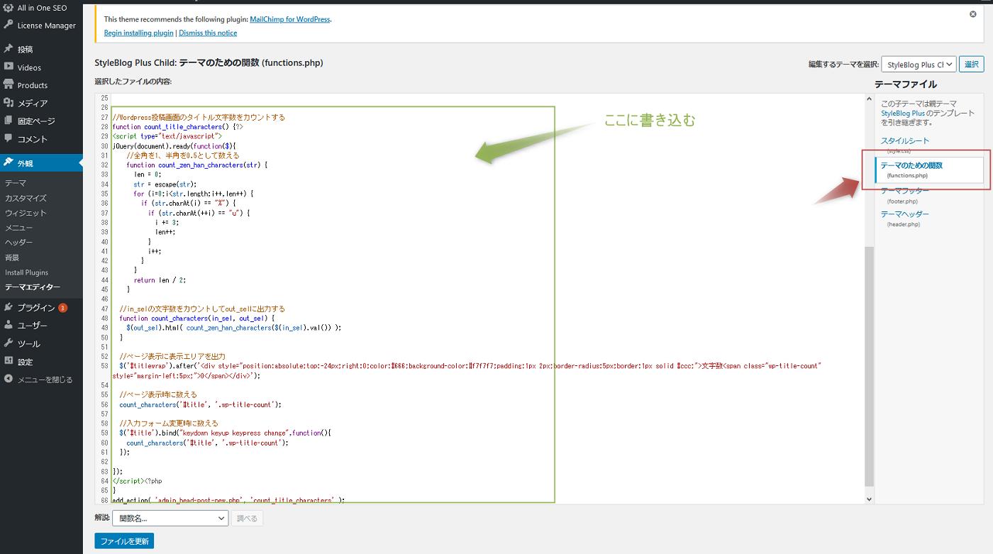 左側「外観」→「テーマエディター」→右側「テーマのための関数(functions.php)」の中に書き込みます