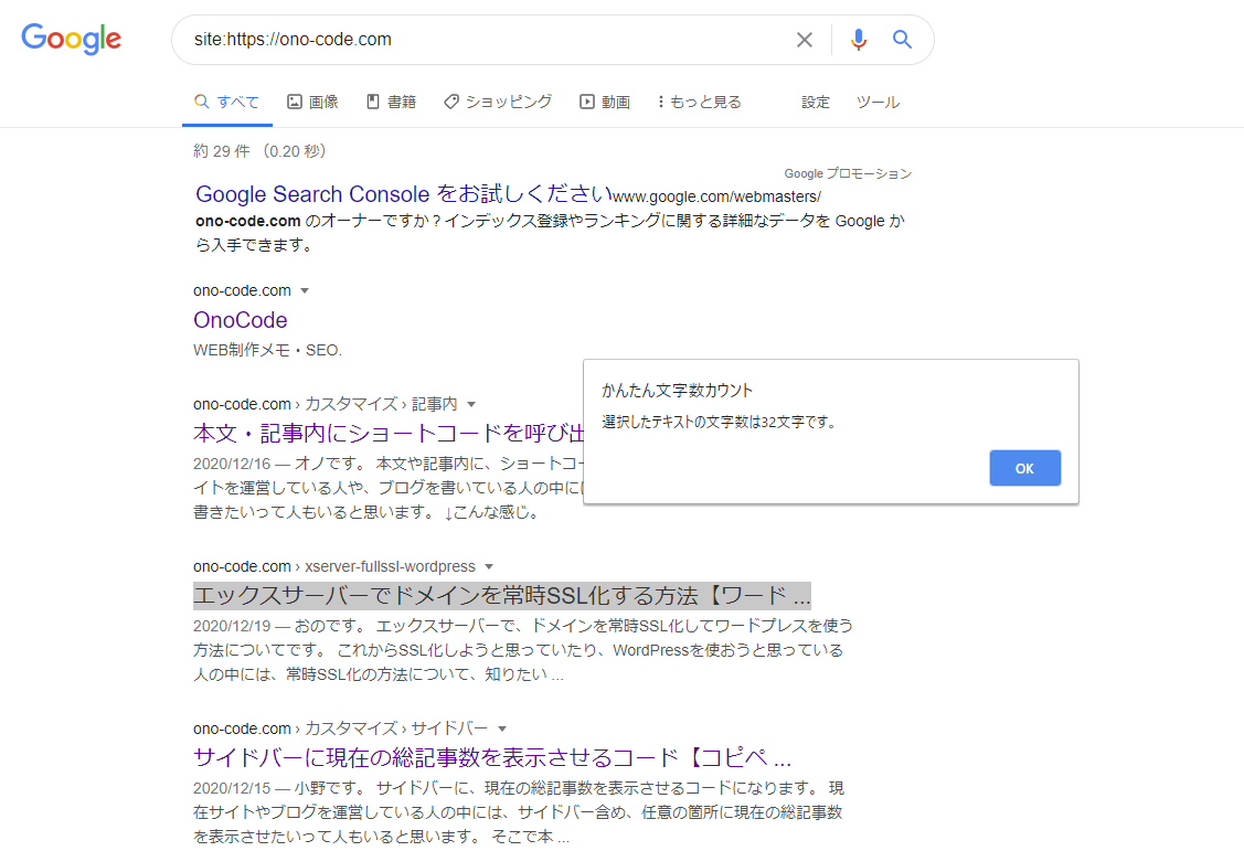 検索画面ではこのように表示されますが、キーワードが表示されていると、なんの記事なのかが分かりやすい