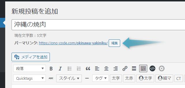 パーマリンクが日本語になってしまいますので、「編集」からパーマリンクを書き換えます