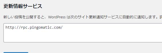 更新情報サービス
