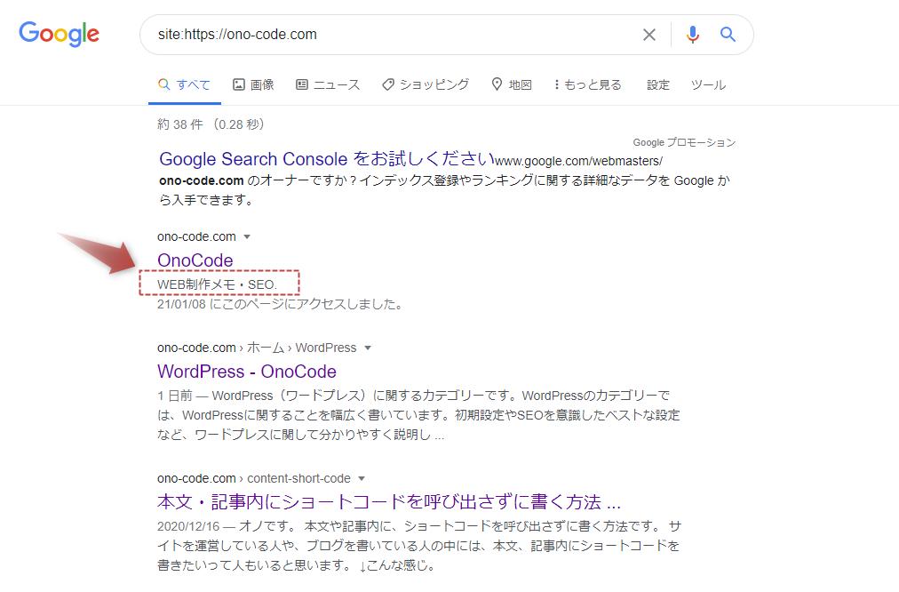 キャッチフレーズは、検索結果でこんな感じで表示されます