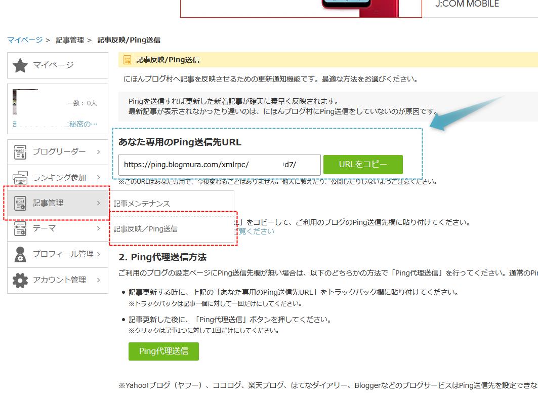 マイページ左側の「記事管理」→「記事反映/Ping送信」から、「あなた専用のPing送信先URL」を取得