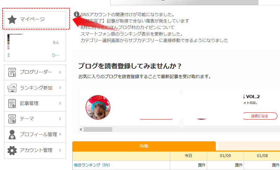 マイページボタンを押して、ページをリフレッシュ