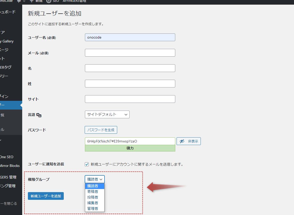 新規ユーザーの登録時は、こんな感じでユーザーの権限を選択します