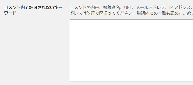 コメント内で許可されないキーワード