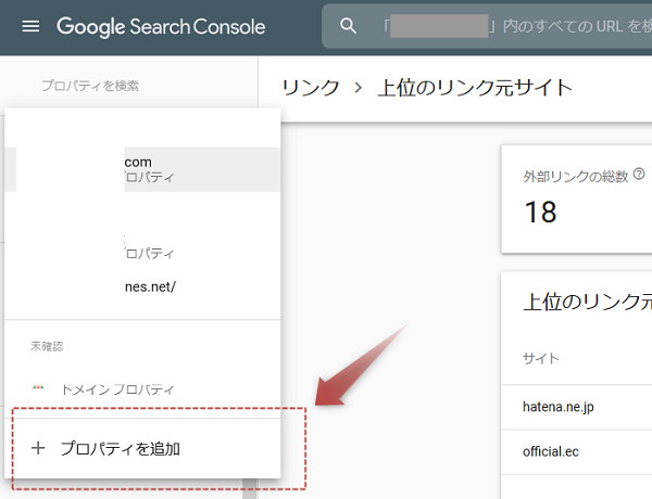 Search Consoleのトップ左上から、「プロパティを追加」を選択