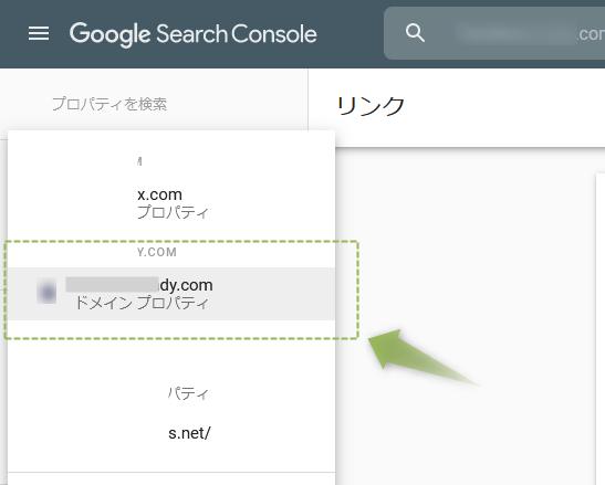 Search Consoleのトップ左上を見ると、今回追加したドメインプロパティが追加されています