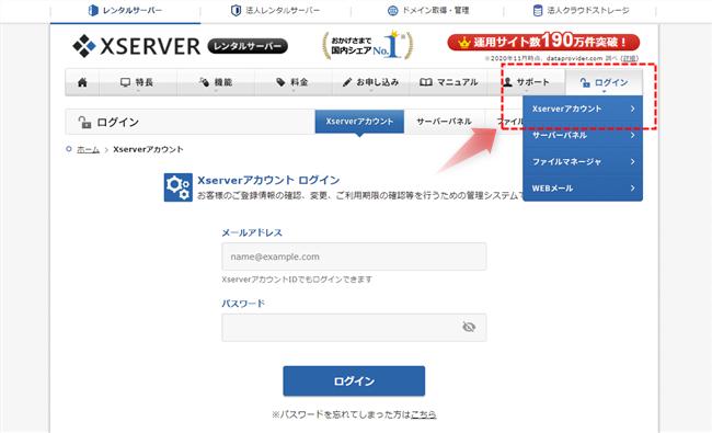 Xserver アカウントにログイン