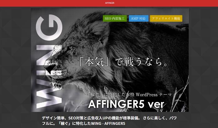 WordPressテーマのAFFINGER5では、商品ページはランディングページ