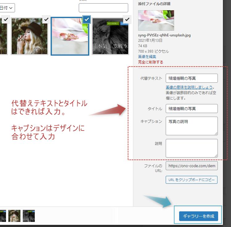 各画像では、それぞれ右側で写真の詳細を入力します