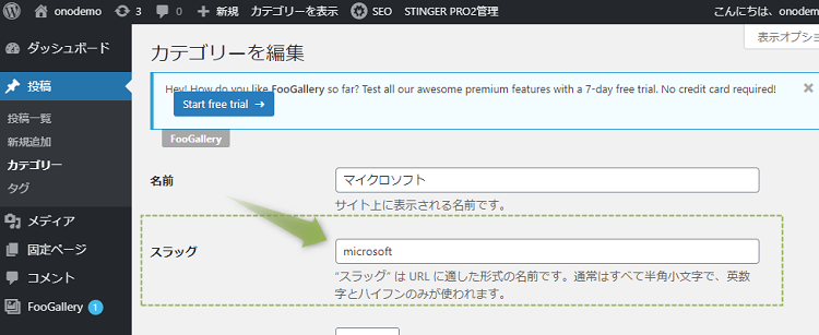 スラッグを日本語から英語に書き換えます