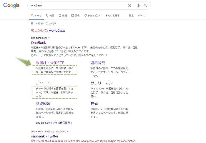 検索結果でメタディスクリプションがスニペットとして表示されています