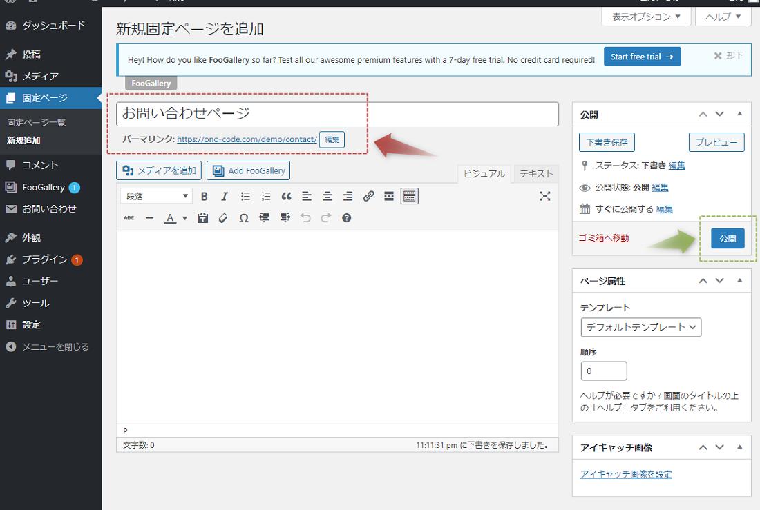 固定ページの作成でタイトルを「お問い合わせページ」にして、一旦公開