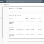 Google Search Console|WordPressサイトでサイトマップの登録と更新