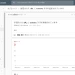 Google Search Console|対策:送信されたURLにnoindexタグが追加されています