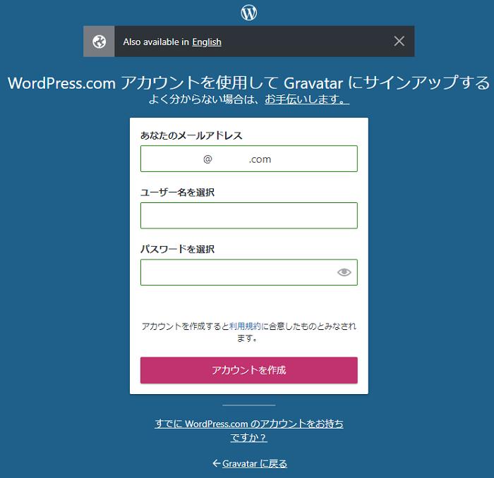 Gravatarのユーザー登録