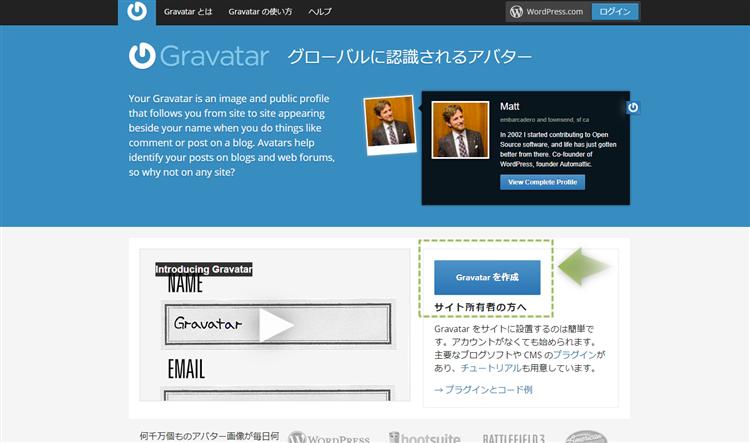 「Gravatarを作成」をクリックします