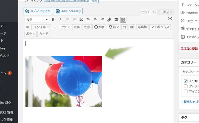 記事作成画面で、使いたい画像を挿入