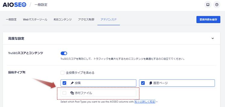 添付ファイルページのindex設定を確認