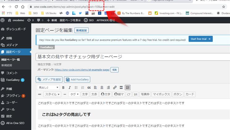 ブラウザのアドレスバーを見ると、固定ページのIDが書いてあります