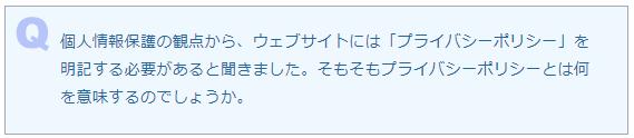 公益社団法人日本広報協会