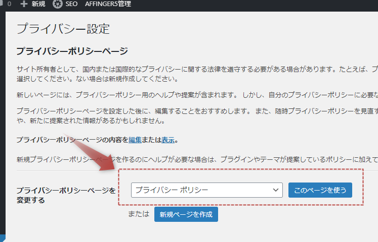 WordPressのプライバシー設定で割り当てる